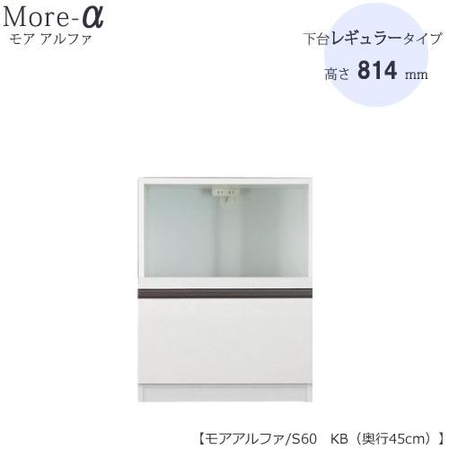 〔特注〕食器棚 モアα(アルファ) 下台 S60 KB (レギュラータイプ・奥行45cm)【ユニット食器棚】【高橋木工】