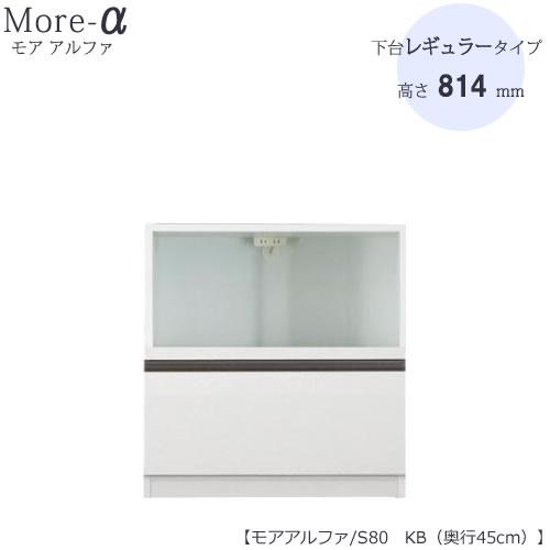 〔特注〕食器棚 モアα(アルファ) 下台 S80 KB (レギュラータイプ・奥行45cm)【ユニット食器棚】【高橋木工】