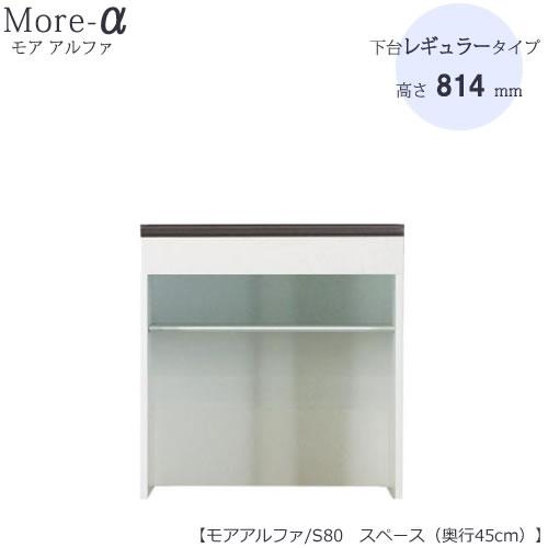 〔特注〕食器棚 モアα(アルファ) 下台 S80 スペース (レギュラータイプ・奥行45cm)【ユニット食器棚】【高橋木工】