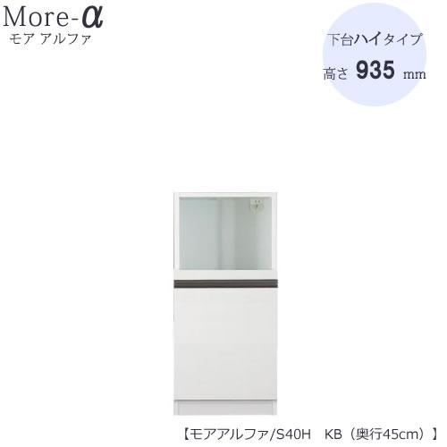 〔特注〕食器棚 モアα(アルファ) 下台 S40H KB (ハイタイプ・奥行45cm)【ユニット食器棚】【高橋木工】
