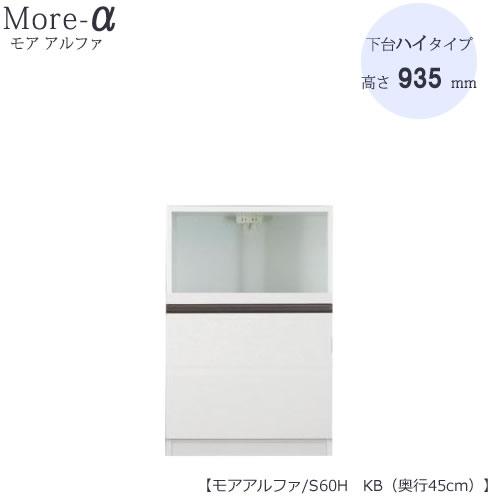 〔特注〕食器棚 モアα(アルファ) 下台 S60H KB (ハイタイプ・奥行45cm)【ユニット食器棚】【高橋木工】