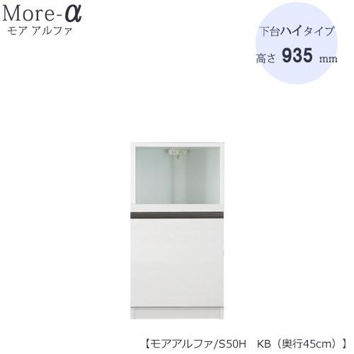 〔特注〕食器棚 モアα(アルファ) 下台 S50H KB (ハイタイプ・奥行45cm)【ユニット食器棚】【高橋木工】
