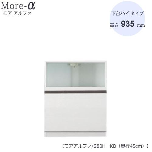 〔特注〕食器棚 モアα(アルファ) 下台 S80H KB (ハイタイプ・奥行45cm)【ユニット食器棚】【高橋木工】