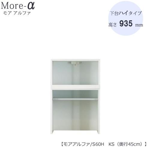 〔特注〕食器棚 モアα(アルファ) 下台 S60H KS (ハイタイプ・奥行45cm)【ユニット食器棚】【高橋木工】