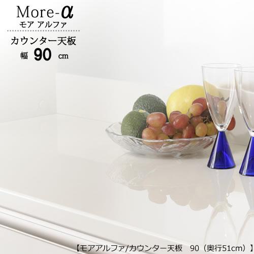 モアα(アルファ) カウンター天板 90 (奥行51cm)【ユニット食器棚】【高橋木工】