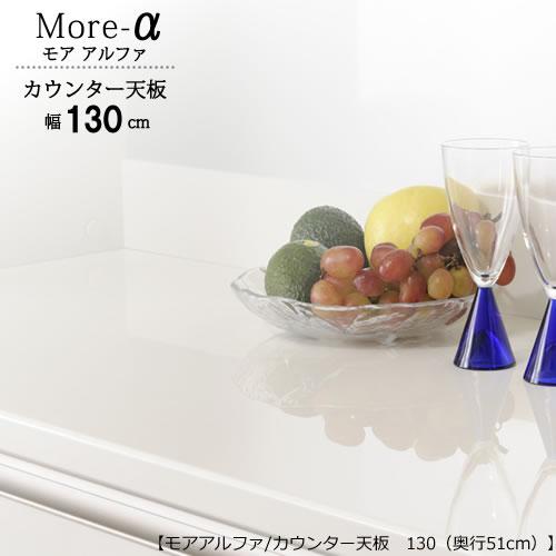 モアα(アルファ) カウンター天板 130 (奥行51cm)【ユニット食器棚】【高橋木工】