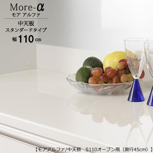 モアα(アルファ) S110 中天板 110オープン用 (奥行45cm)【ユニット食器棚】【高橋木工】