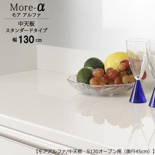 モアα(アルファ) S130 中天板 130オープン用 (奥行45cm)【ユニット食器棚】【高橋木工】
