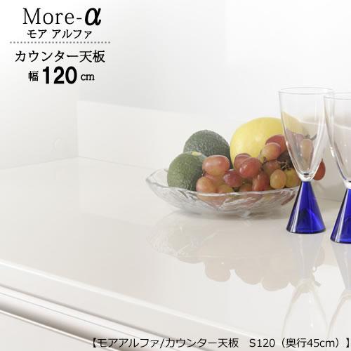モアα(アルファ) カウンター天板 S120 (奥行45cm)【ユニット食器棚】【高橋木工】