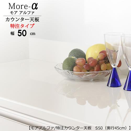 〔特注〕モアα(アルファ) カウンター天板 S50 (奥行45cm)【ユニット食器棚】【高橋木工】
