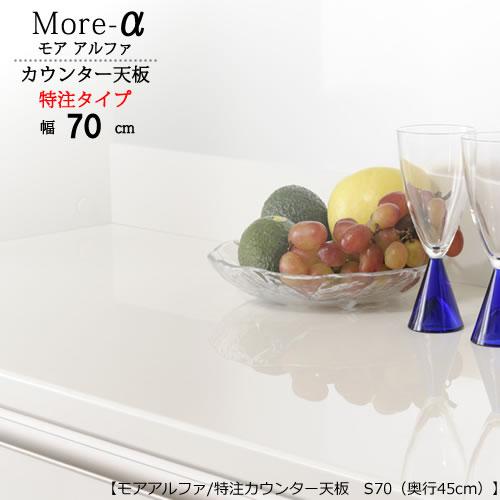 〔特注〕モアα(アルファ) カウンター天板 S70 (奥行45cm)【ユニット食器棚】【高橋木工】