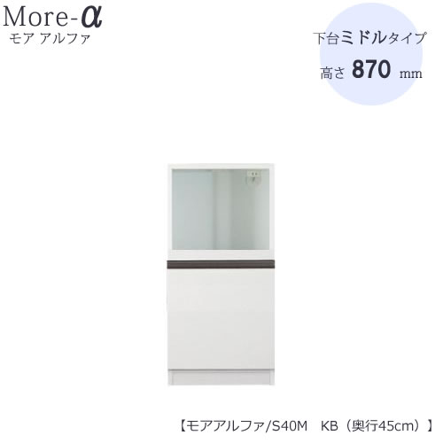 食器棚 モアα(アルファ) 下台 S40M KB (ミドルタイプ・奥行45cm)【ユニット食器棚】【高橋木工】