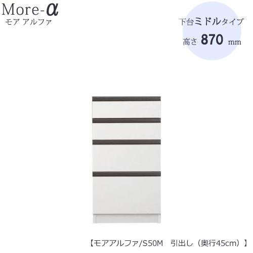 組合せ自由自在 日本 自分オリジナルのキッチン収納 食器棚 モアα アルファ メーカー直売 下台 高橋木工 奥行45cm 引出し S50M ミドルタイプ ユニット食器棚