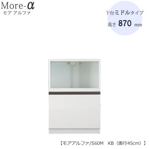 食器棚 モアα(アルファ) 下台 S60M KB (ミドルタイプ・奥行45cm)【ユニット食器棚】【高橋木工】