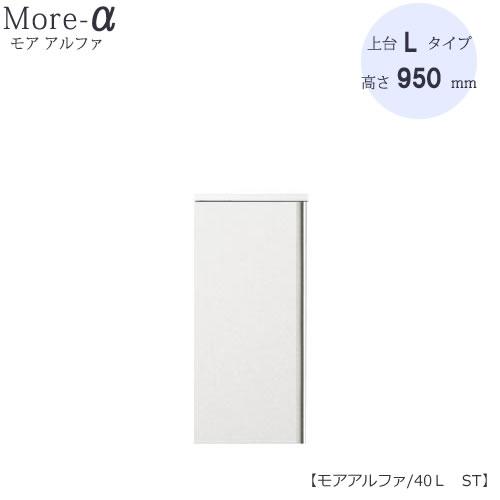 食器棚 モアα(アルファ) 上台 40L ST (高さ/950mmタイプ)【ユニット食器棚】【高橋木工】