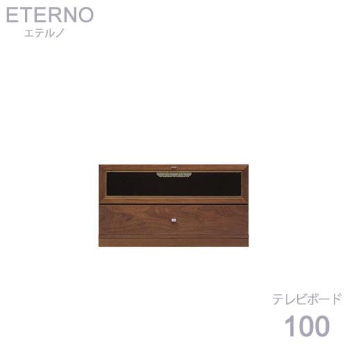 エテルノ TVボード 100【ローボード】【無垢材】