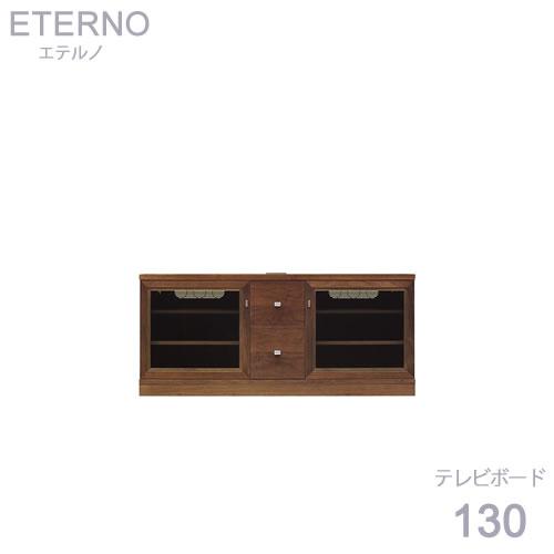 【ポイント10倍 ~8/9 1:59まで】エテルノ TVボード 130【ローボード】【無垢材】