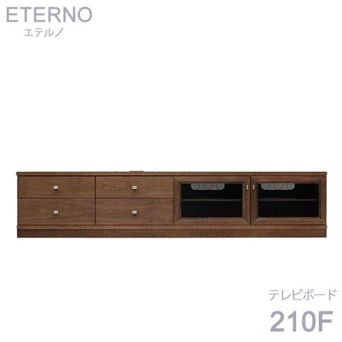 エテルノ TVボード 210F【ローボード】【無垢材】