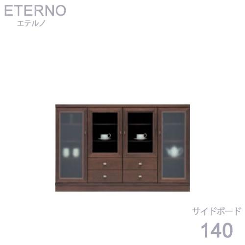 【ポイント10倍 ~8/9 1:59まで】エテルノ サイドボード 140【リビング収納】】【無垢材】