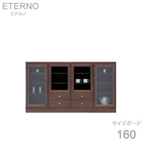 【ポイント10倍 ~8/9 1:59まで】エテルノ サイドボード 160【リビング収納】】【無垢材】