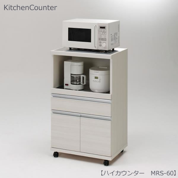 ハイカウンター MRS-60 ホワイトウッド【キッチン収納】【レンジ台】【キャスター付き】【ステンレス】