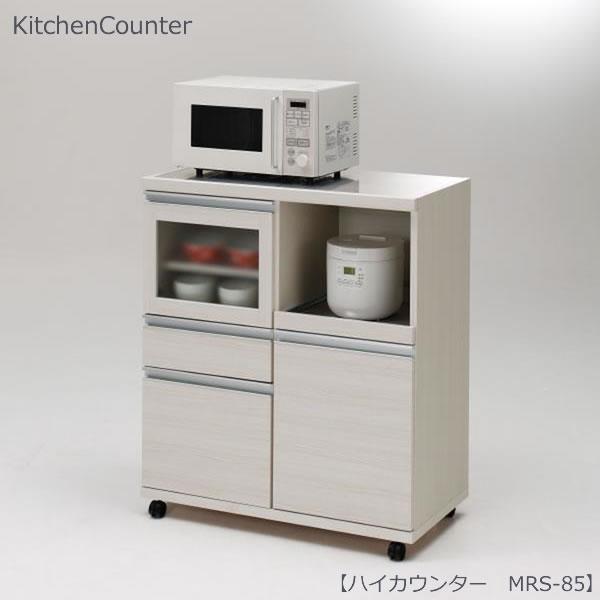 ハイカウンター MRS-85 ホワイトウッド【キッチン収納】【レンジ台】【キャスター付き】【ステンレス】