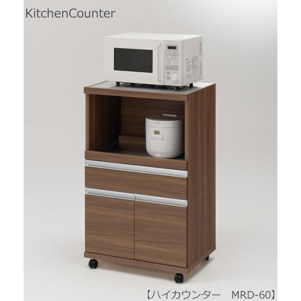 ハイカウンター MRD-60 リアルウォールナット【キッチン収納】【レンジ台】【キャスター付き】【ステンレス】