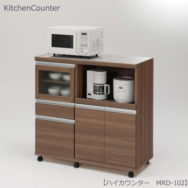 ハイカウンター MRD-102 リアルウォールナット【キッチン収納】【レンジ台】【キャスター付き】【ステンレス】