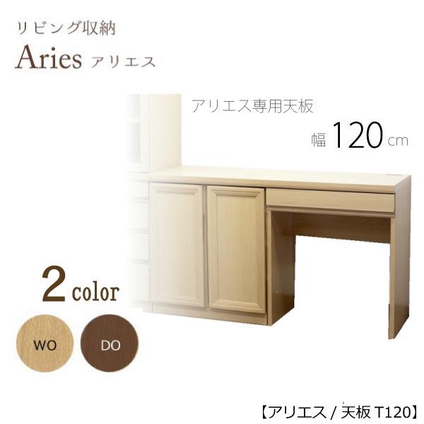 リビングボード アリエス T120天板【国産】【耐震】