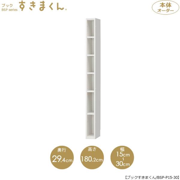 すきまくん ブックすきまくん 書棚 BSP-P15-30【収納】【カラー豊富】【書棚本棚】【日本製/国産/イージーオーダー家具】