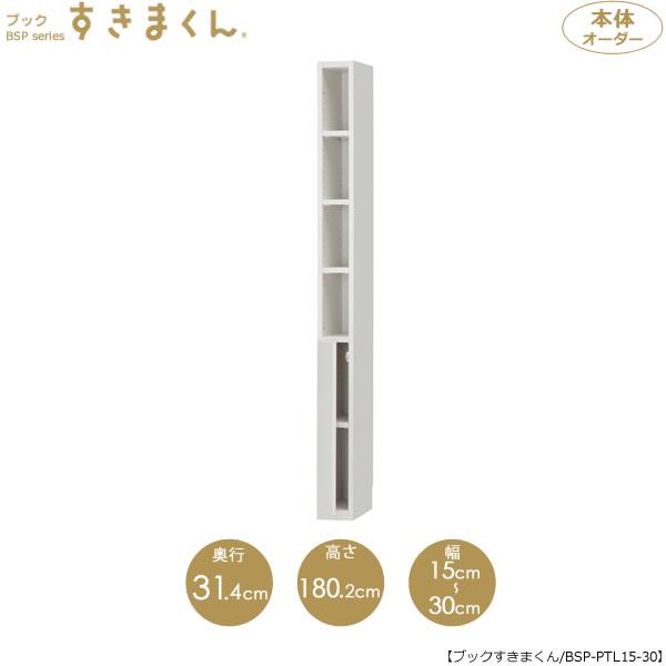 すきまくん ブックすきまくん 書棚 BSP-PTL15-30(左開き)【収納】【カラー豊富】【書棚本棚】【日本製/国産/イージーオーダー家具】