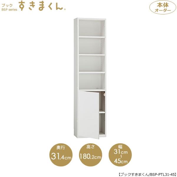 すきまくん ブックすきまくん 書棚 BSP-PTL31-45(左開き)【収納】【カラー豊富】【書棚本棚】【日本製/国産/イージーオーダー家具】