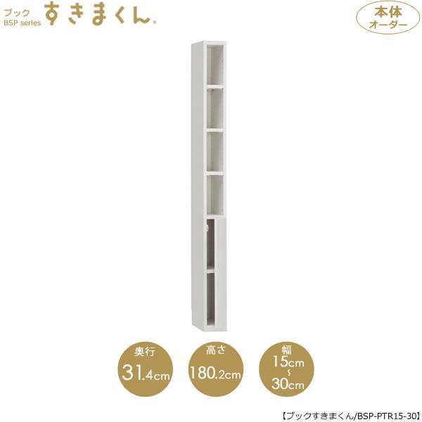 すきまくん ブックすきまくん 書棚 BSP-PTR15-30(右開き)【収納】【カラー豊富】【書棚本棚】【日本製/国産/イージーオーダー家具】
