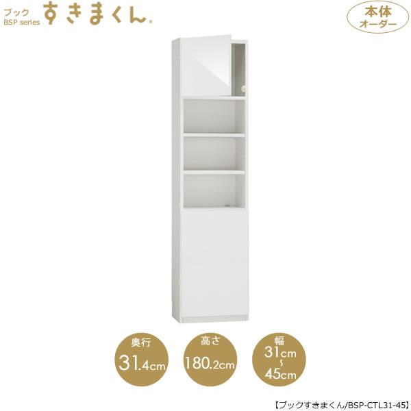 すきまくん ブックすきまくん 書棚 BSP-CTL31-45(左開き)【収納】【カラー豊富】【書棚本棚】【日本製/国産/イージーオーダー家具】