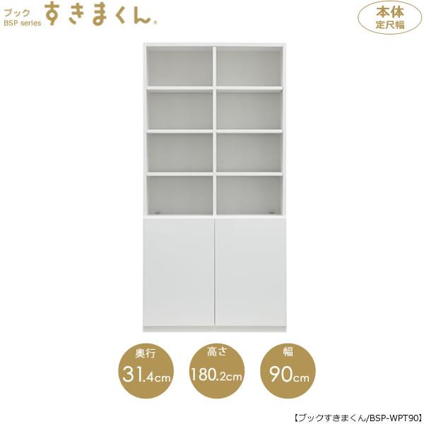 すきまくん ブックすきまくん 書棚 BSP-WPT90【収納】【カラー豊富】【書棚本棚】【日本製/国産/イージーオーダー家具】