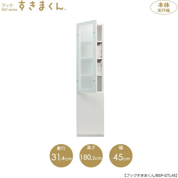 すきまくん ブックすきまくん 書棚(ガラス扉) BSP-GTL45(左開き)【収納】【カラー豊富】【書棚本棚】【日本製/国産/イージーオーダー家具】