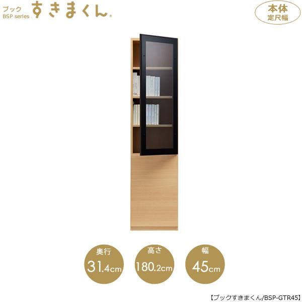 すきまくん ブックすきまくん 書棚(ガラス扉) BSP-GTR45(右開き)【収納】【カラー豊富】【書棚本棚】【日本製/国産/イージーオーダー家具】