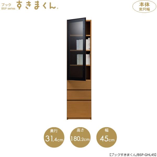 すきまくん ブックすきまくん 書棚(ガラス扉) BSP-GHL45(左開き)【収納】【カラー豊富】【書棚本棚】【日本製/国産/イージーオーダー家具】