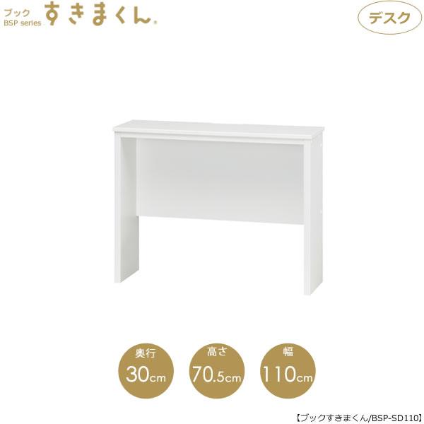すきまくん ブックすきまくん スリムデスク BSP-SD110【収納】【カラー豊富】【書棚本棚】【日本製/国産/イージーオーダー家具】
