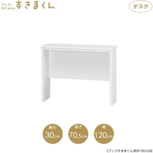すきまくん ブックすきまくん スリムデスク BSP-SD120【収納】【カラー豊富】【書棚本棚】【日本製/国産/イージーオーダー家具】