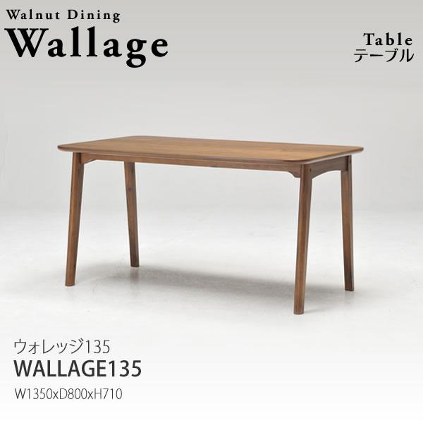 【ポイント10倍 ~8/9 1:59まで】ダイニングテーブル ウォレッジ 135【ウォールナット】【リビング】