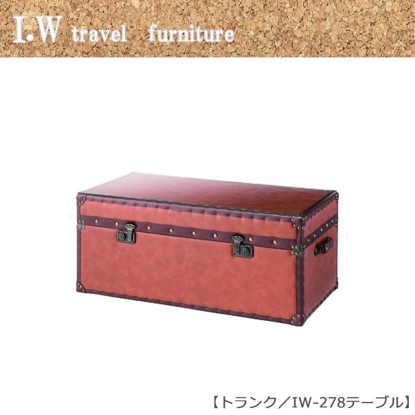 テーブル トランク IW-278【アンティーク調】【個性的】【重厚感】【おしゃれ】