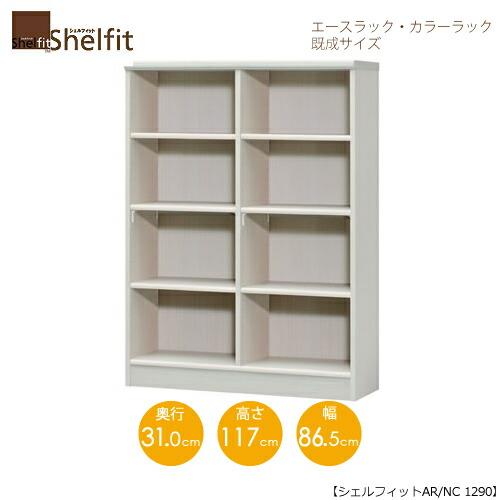 エースラック/カラーラック AR/NC 1290 〔高さ117・幅86.5・奥行31(cm)〕【シェルフィット】【収納】【棚】【本棚】【5色】【組み立て家具】【大洋】