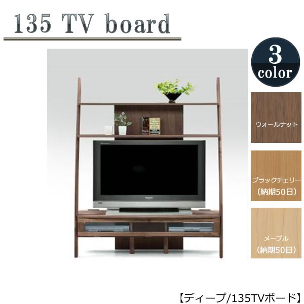 ディープ 135TVボード【リビング収納】【ナチュラル】【F☆☆☆☆】【マルヨシ民芸】
