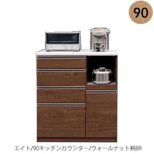 【キッチンカウンター】エイト90 キッチンカウンター ウォールナット柄BR