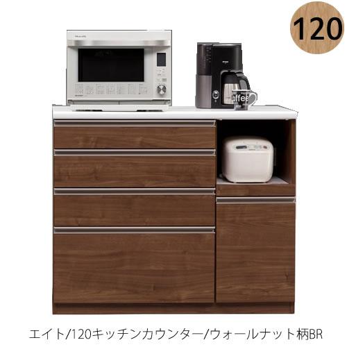 【キッチンカウンター】エイト120 キッチンカウンター ウォールナット柄BR
