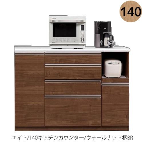 【キッチンカウンター】エイト140 キッチンカウンター ウォールナット柄BR