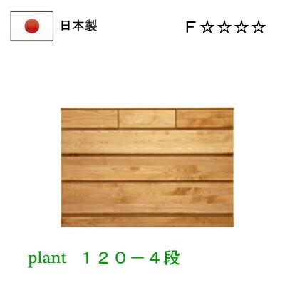 木製チェスト プラント 120-4段【日本製 国産 F☆☆☆☆ 自然塗料 安心安全 アルダー】