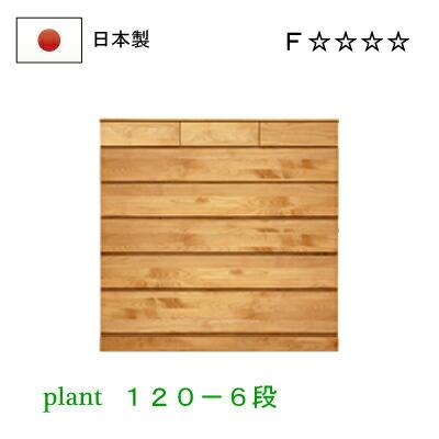 【ポイント10倍 ~8/9 1:59まで】木製チェスト プラント 120-6段【日本製 国産 F☆☆☆☆ 自然塗料 安心安全 アルダー】