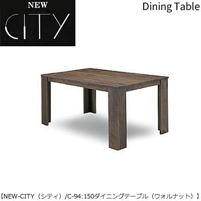 NEWシティCITY C-94 150ダイニングテーブル(ウォールナット)【リビングダイニング】【ロックストーン/岩倉榮利】【シギヤマ家具】